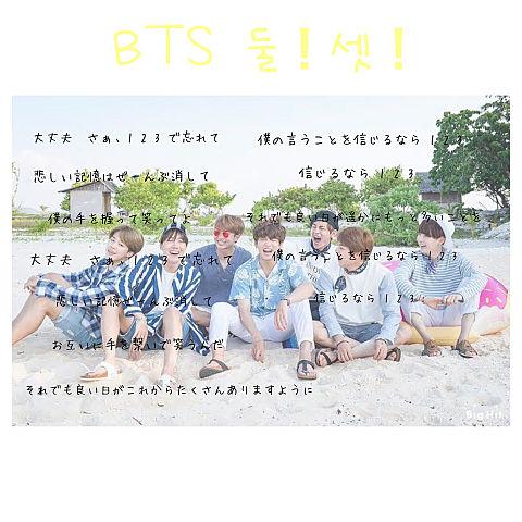 BTS 歌詞画像の画像 プリ画像