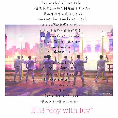 "BTS 歌詞画像 ""boywith luv""の画像(プリ画像)"