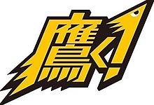 めざせ5年連続日本一 福岡ソフトバンクホークスの画像(ソフトバンクホークスに関連した画像)