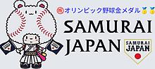 侍ジャパンオリンピック野球金メダル🥇🥇🥇 プリ画像