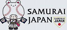 侍ジャパンオリンピック野球金メダル🥇 プリ画像