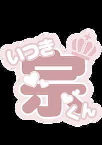 うちわ文字 斎宮宗の画像(斎宮宗に関連した画像)