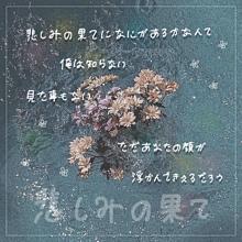 エレファントカシマシ/悲しみの果ての画像(エレファントカシマシに関連した画像)