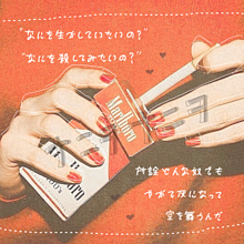 Mrs.GREENAPPLE/ナニヲナニヲ/保存はいいねの画像(手紙に関連した画像)