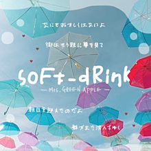 Mrs.GREEN APPLE/soFt-dRink プリ画像