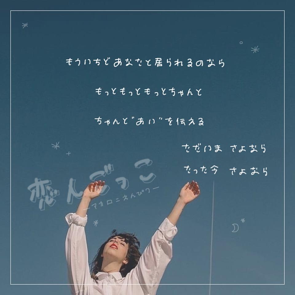 歌詞 恋人ごっこ マカロニえんぴつ 『恋人ごっこ』