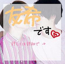 友希  !の画像(高木雄也/岡本圭人に関連した画像)