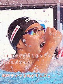 瀬戸大也選手の画像(プリ画像)