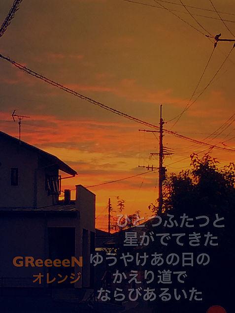 GReeeeNオレンジの画像(プリ画像)