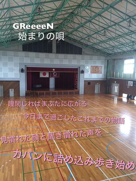 GReeeeN始まりの唄の画像(プリ画像)