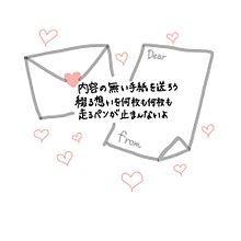 内容の無い手紙の画像(プリ画像)