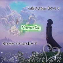 山の日の画像(プリ画像)