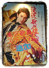 滝沢歌舞伎 ステフォの画像(プリ画像)