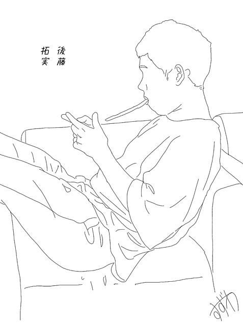 四千頭身 後藤拓実の画像(プリ画像)