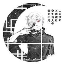 金木研の画像(東京グールに関連した画像)
