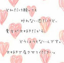 ♡♡♡♡♡♡の画像(恋愛 ポエムに関連した画像)