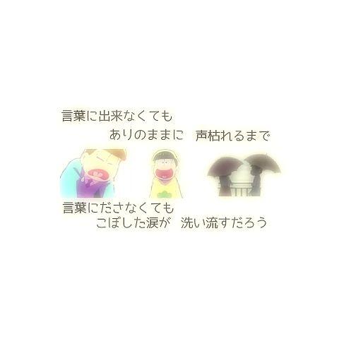 涙空Ver.十四松の画像(プリ画像)