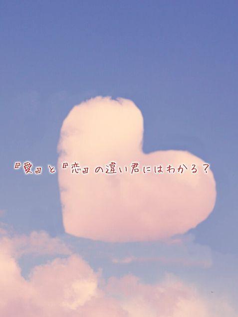 『恋』と『愛』の画像(プリ画像)