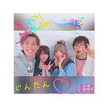 じんたん誕生日おめでとうございます(っ'-')╮ =͟͟͞͞🎂 プリ画像
