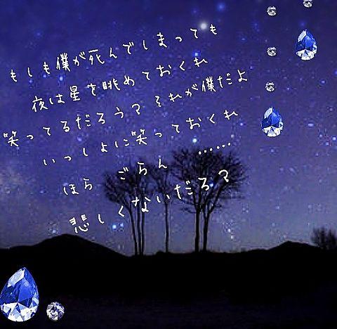 夜は星を眺めておくれの画像 プリ画像