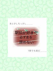 駅伝  リクエストの画像(駅伝に関連した画像)