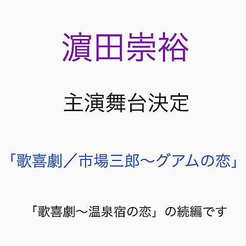 はまちゃん 主演舞台決定おめでとう🎉の画像(プリ画像)