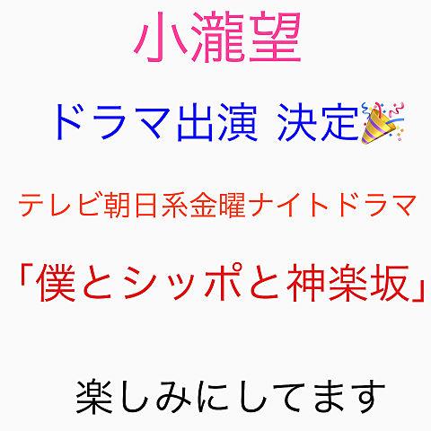小瀧望 ドラマ出演決定の画像(プリ画像)