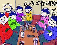 カラオケ!の画像(プリ画像)