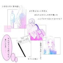 ふたり 2ndの画像(日々蝶々/森下suuに関連した画像)