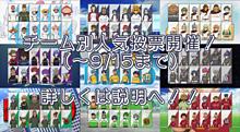 チーム別人気投票!の画像(人気投票に関連した画像)