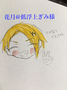 花月@低浮上ぎみさん!リクエストの画像(低浮上に関連した画像)
