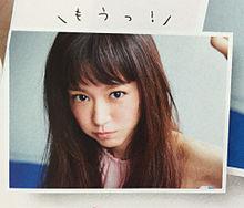 桐谷美玲ちゃん♡non-noの画像(プリ画像)