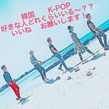 韓国 K-POP 好きな人〜💗