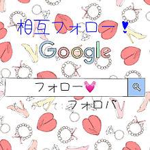 相互フォローの画像(Googleに関連した画像)