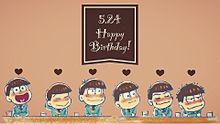 🎉 松野家六つ子誕生祭 🎉の画像(六つ子に関連した画像)