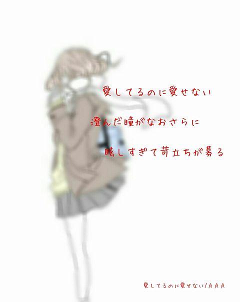愛してるのに愛せない/AAAの画像(プリ画像)