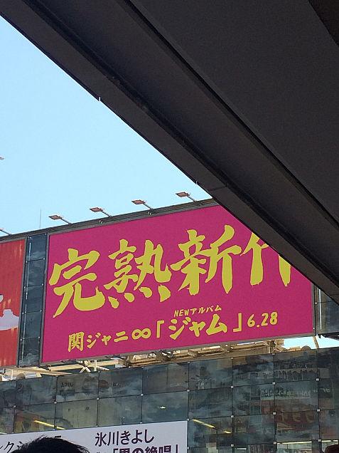 ジャム!!渋谷駅にて!!の画像(プリ画像)
