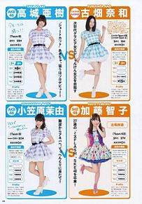 AKB48じゃんけん大会公式ガイドブック 高城亜樹 古畑奈和の画像(プリ画像)