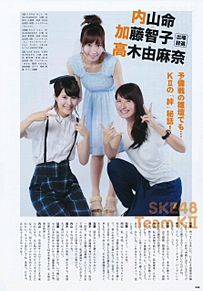 AKB48じゃんけん大会公式ガイドブック 内山命 加藤智子の画像(プリ画像)