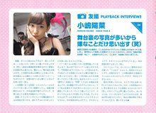 小嶋陽菜 AKB48 友撮の画像(友撮に関連した画像)