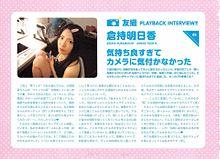 倉持明日香 AKB48 友撮の画像(友撮に関連した画像)
