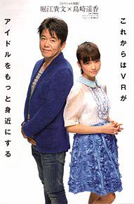 島崎遥香 AKB48 堀江貴文 エックスリアリティの画像(堀江貴文に関連した画像)