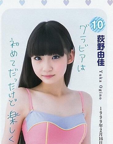 AKB48ドラフト候補生 荻野由佳の画像 プリ画像