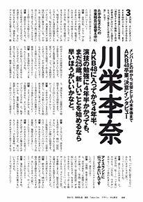 川栄李奈 週プレ AKB48の画像(川栄李奈 akb48 週プレに関連した画像)