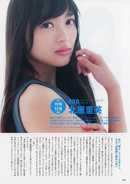 北原里英 AKB48選抜総選挙公式ガイドブック2015の画像 プリ画像