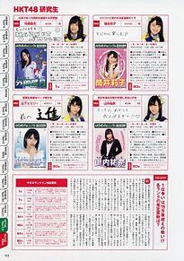 外園葉月AKB48選抜総選挙公式ガイドブック2015の画像(山下エミリーに関連した画像)