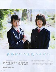 向井地美音 UTB+5月号 AKB48 宮脇咲良 HKT48の画像(プリ画像)