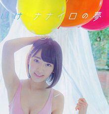 宮脇咲良 HKT48 AKB48 UTB+の画像(プリ画像)