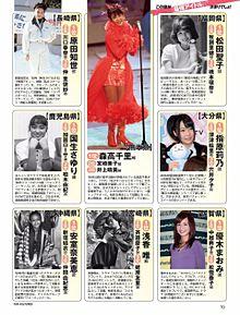 指原莉乃 柏木由紀 FLASH  47都道府県別最強アイドルの画像(優木まおみに関連した画像)