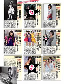 Perfume FLASH  47都道府県別最強アイドルの画像(大塚千弘に関連した画像)